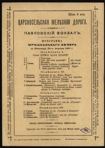 Павловский вокзал. 1891-08-30