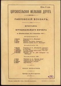 Павловский вокзал. 1891-09-09