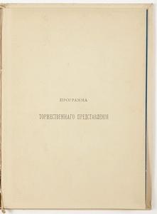 Императорская коронационная программа, Большой Театр, 17 мая, 1896 г.
