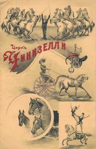 Программа Цирк Чинизелли .Санкт-Петербург