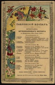 Павловский вокзал. 1891-05-16