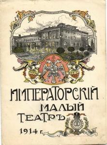 Императорский малый театр. Программа 1914 г.