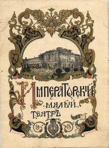 Императорский малый театр. Программа