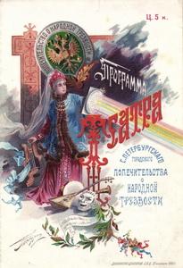 Театральная программа 1900 г. Санкт-Петербург