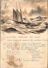 Программа спектакля в штабе 33 пехотной дивизии. 21 октября 1916г.