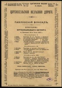 Павловский вокзал. 1891-06-18