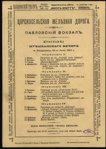 Павловский вокзал. 1891-06-28