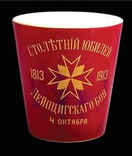 Стакан Лейб-гвардии Казачьего Его Величества полка «В память столетнего юбилея Лейпцигского боя 4 октября».