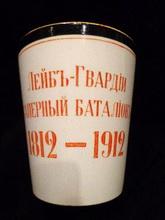 Стакан Лейб-гвардии Сапёрного батальона.